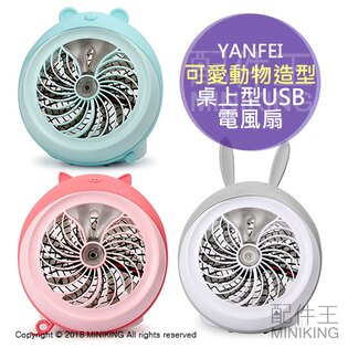 【配件王】日本代購YANFEI可愛動物造型USB桌上型電風扇電扇桌扇3段風量加濕噴霧3色