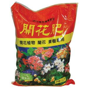 翠筠 巨園 有機質肥料 開花肥 2kg