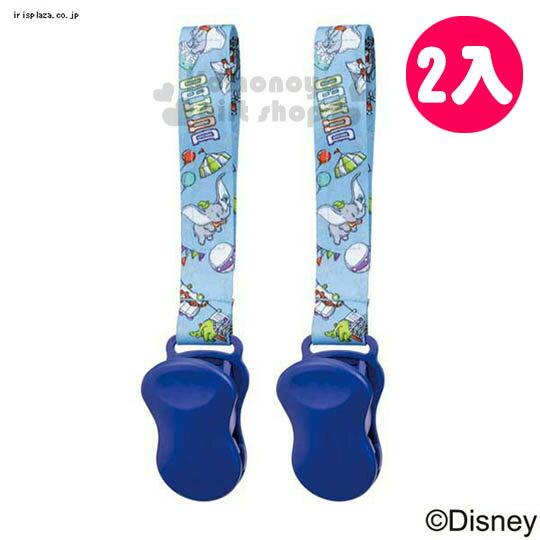 〔小禮堂〕迪士尼 小飛象 棉被夾《2入組.藍.帳篷.球》娃娃車.嬰兒床皆適用