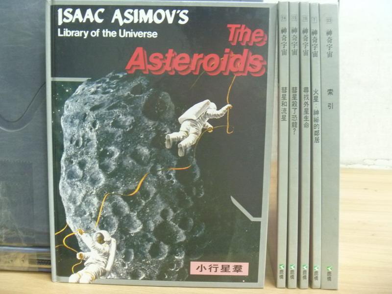 ~書寶 書T7/科學_RHK~神奇宇宙~索引_小行星群_彗星和流星等_6本合售