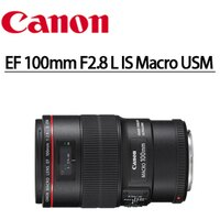 Canon佳能到★Canon EF 100mm F2.8 L IS Macro USM  EOS 單眼相機專用微距鏡頭  (彩虹公司貨)