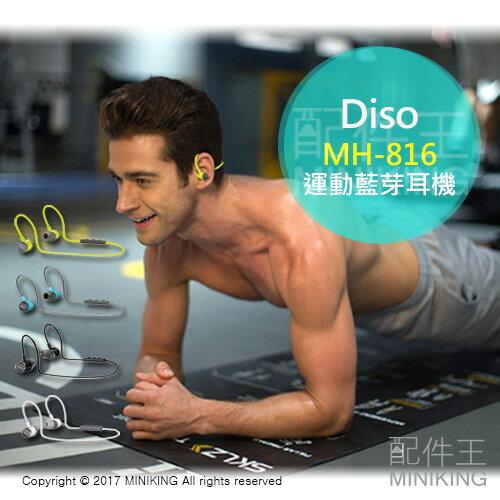 【配件王】免運 一年保 公司貨 Diso MH-816 MH816 IPX5防汗 一體耳掛式 運動抗汗藍芽耳機 APTX