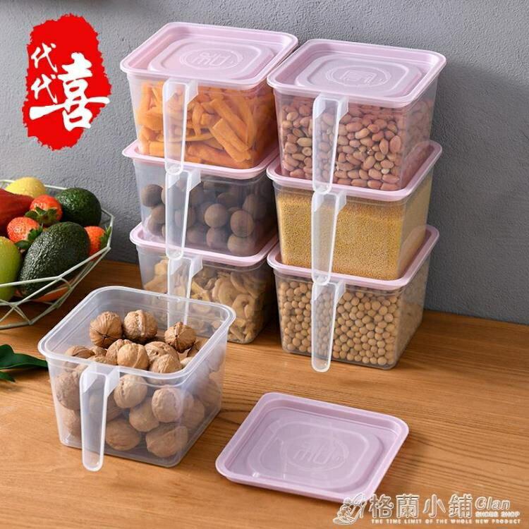 保鮮盒 廚房冰箱帶蓋保鮮盒塑料密封盒大容量五谷雜糧收納盒新品儲物盒