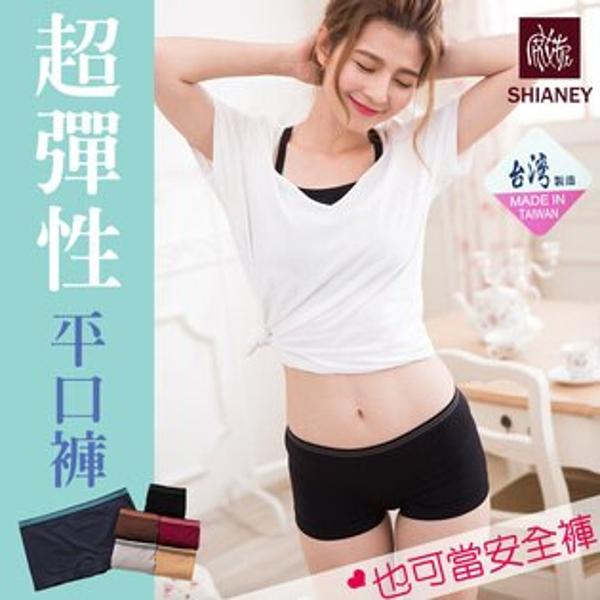 shianey席艾妮:女性無縫平口褲、安全褲低腰No.6816-席艾妮SHIANEY