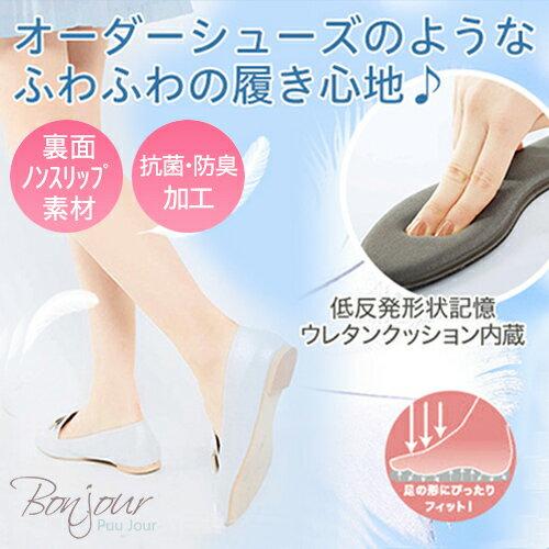 BONJOUR日本進口☆SLARIS反發性記憶美足鞋墊J.【ZE395-025 】I. 0