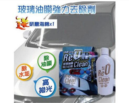【車寶貝推薦】極銳澤稀土元素玻璃油膜去除劑RW66