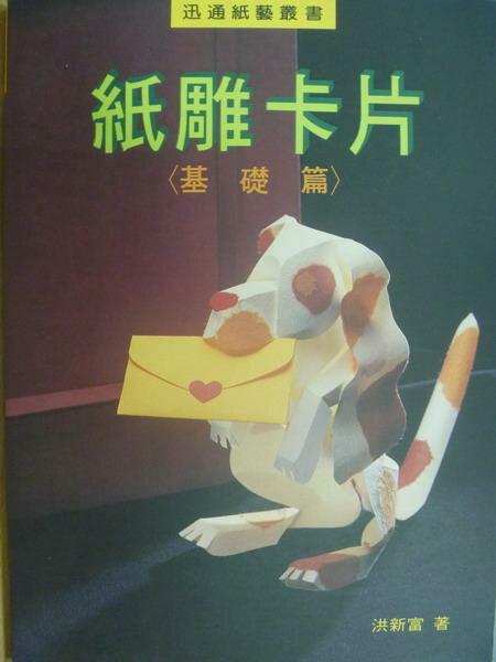 【書寶二手書T2/美工_ZKJ】紙雕卡片(基礎篇)_洪新富