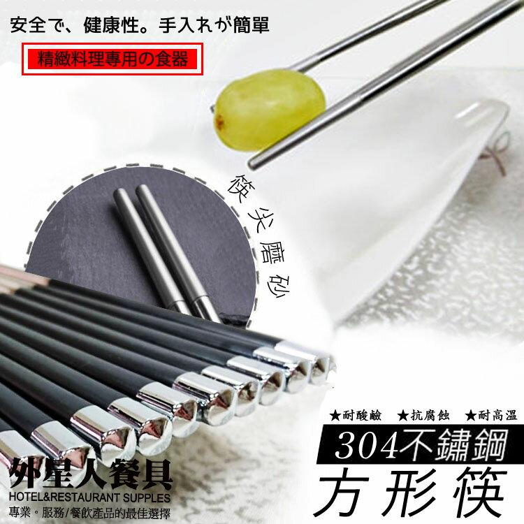 筷子-#304不鏽鋼筷PPS  無毒耐酸鹼 (H08047)10雙入/24CM-外星人餐具