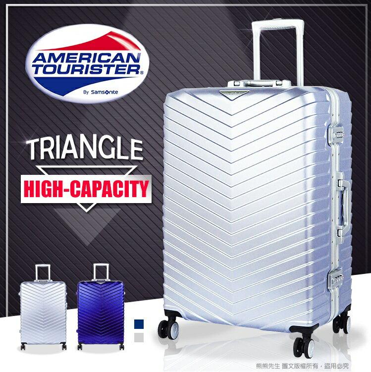 行李箱鋁框 Samsonite新秀麗 美國旅行者 25吋-BJ0