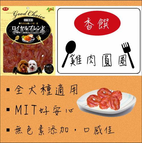 +貓狗樂園+ 香饌【雞肉圓圈。180g】150元*台灣製造狗零食 - 限時優惠好康折扣