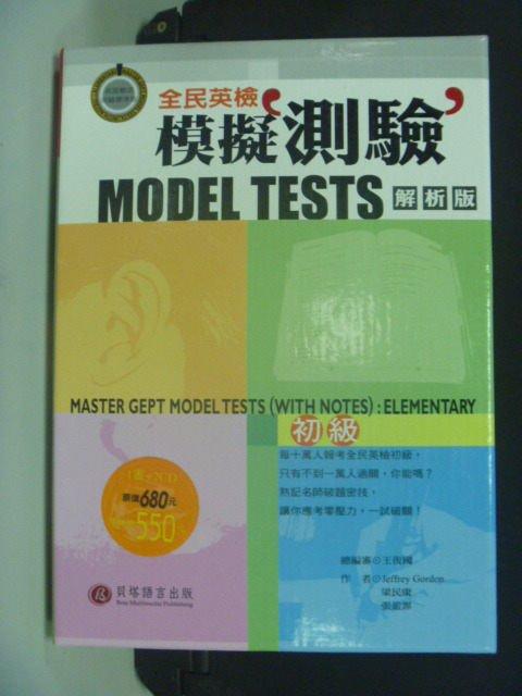 【書寶二手書T7/語言學習_GBX】GEPT全民英檢模擬測驗解析版-初級_附光硬+盒