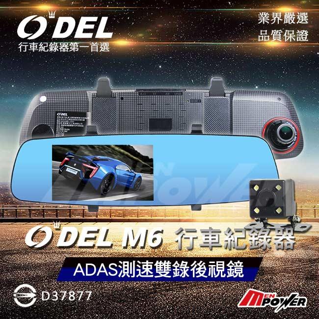 【禾笙科技】免運 內附16GC10記憶卡 ODEL M6 GPS測速雙鏡頭安全預警(ADAS)後視鏡 行車紀錄器/五吋