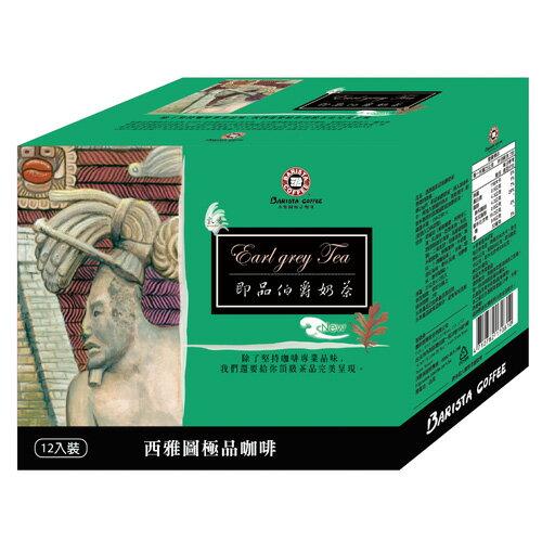 西雅圖即品伯爵奶茶25g*12入/盒【愛買】