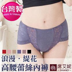 女性中腰蕾絲褲 性感曲線 台灣製造 No.5679-席艾妮SHIANEY