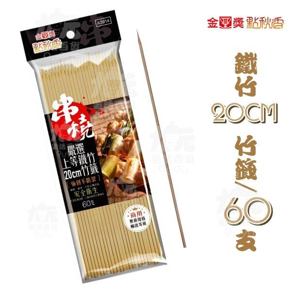 【九元生活百貨】金獎 鐵竹20cm竹籤/60支 烤肉串 串燒 點秋香