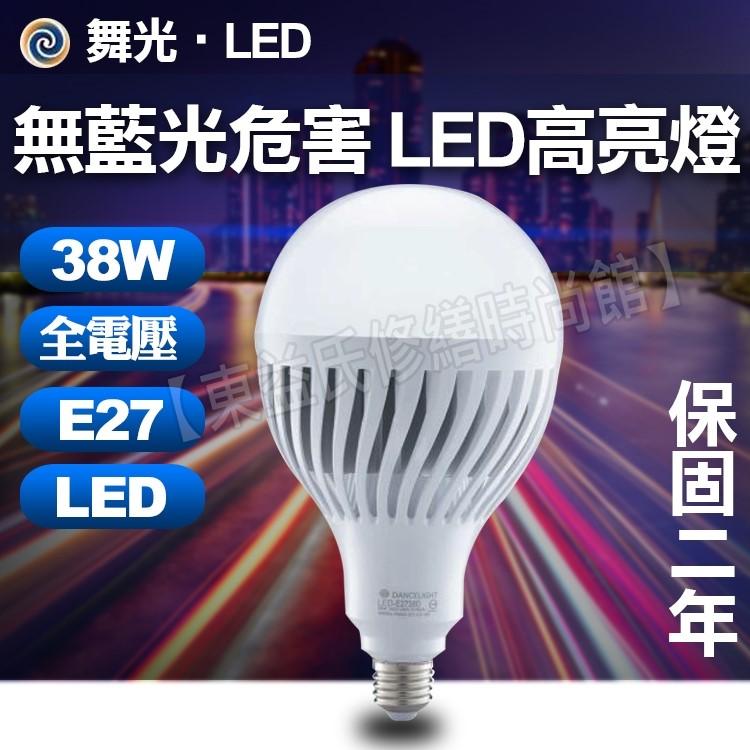 舞光 LED 38W 高強光球泡燈 全電壓/燈泡燈管/通過國家標準/無藍光危害/保固2年【東益氏】LED燈泡 LED球泡 另售LED崁燈
