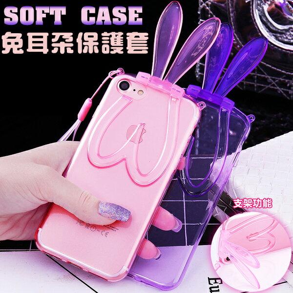 ~兔耳朵保護套~Apple iPhone 7 4.7吋 防摔支架輕薄保護殼 防護殼手機背蓋