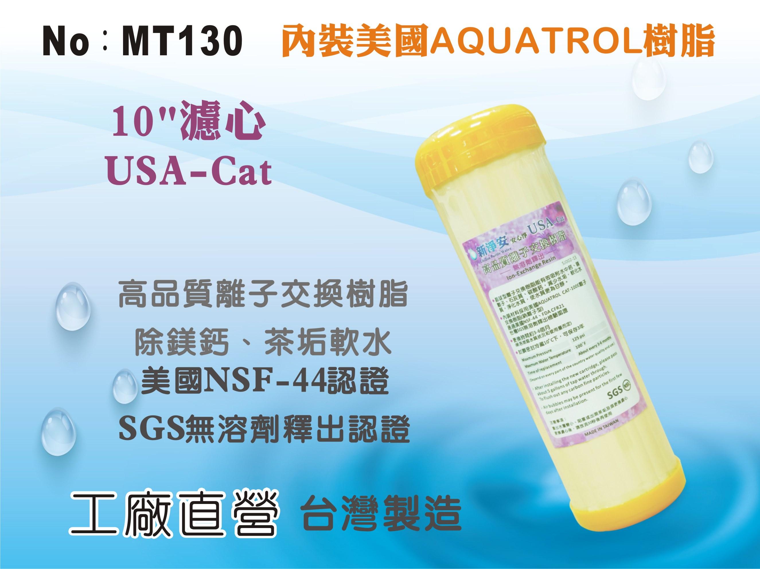 ~龍門淨水~10吋濾心 UDF USA~Cat美國Aquatrol無溶劑離子 樹脂 NSF