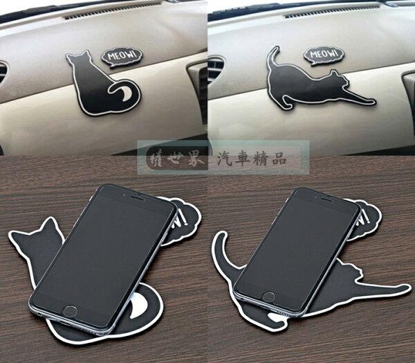 權世界@汽車用品日本進口SEIWA黑貓造型儀表板止滑墊防滑墊W951-兩種樣式選擇