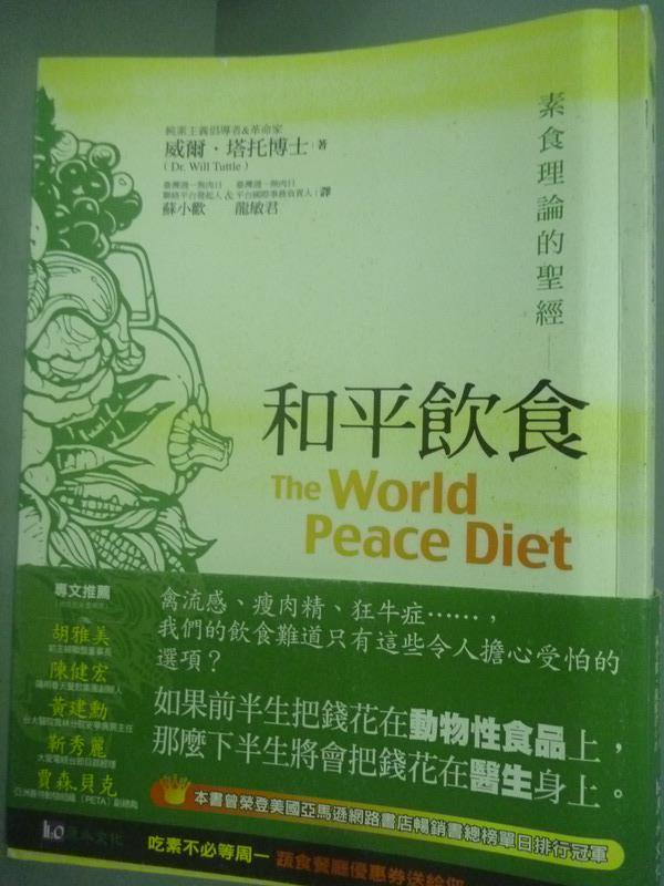 ~書寶 書T7/養生_YIN~和平飲食_威爾.塔托