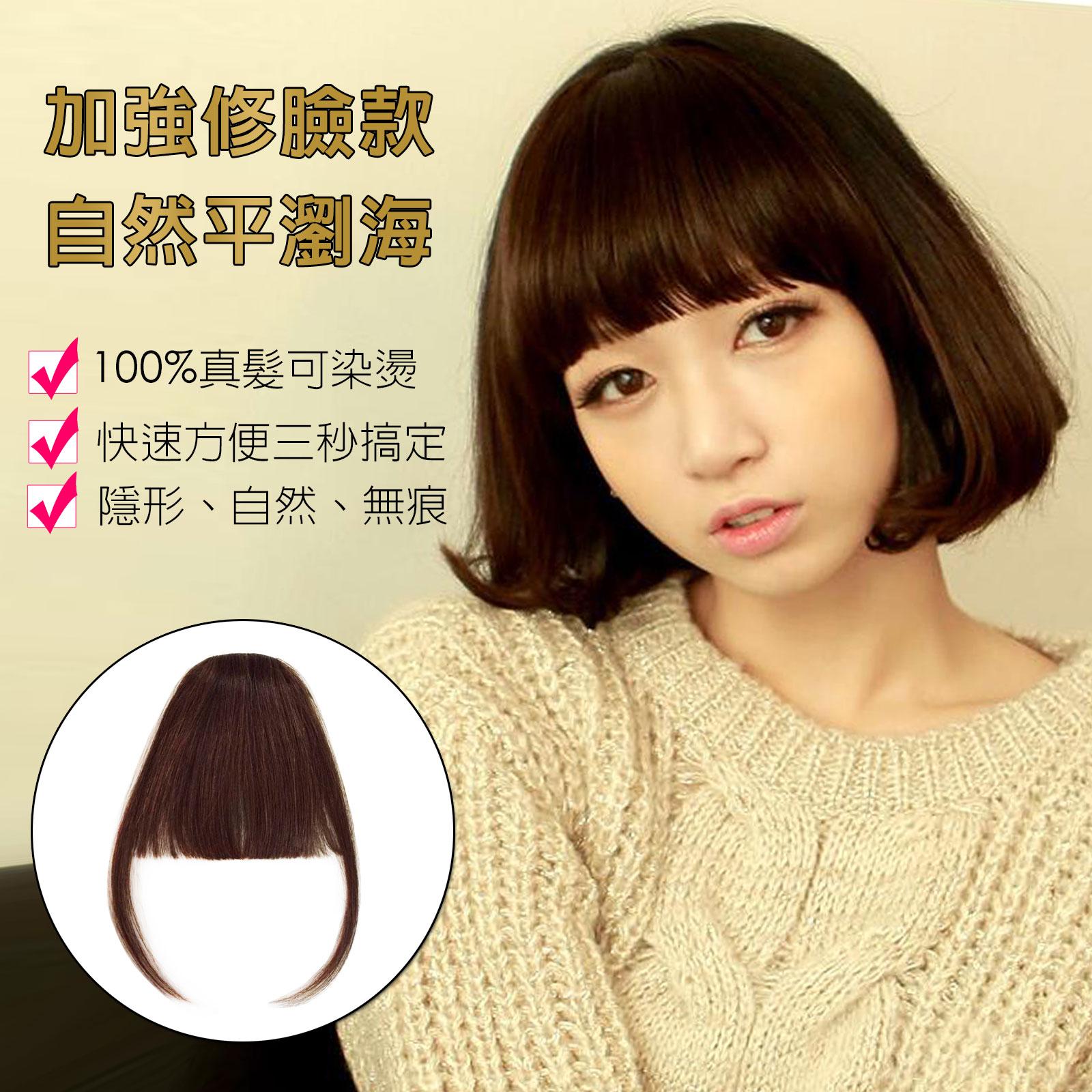 真髮。超薄隱形邊 自然平瀏海髮片 可愛減齡 100%真髮【RT29】☆雙兒網☆ - 限時優惠好康折扣
