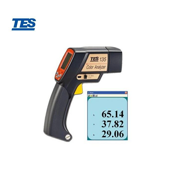 泰仕 TES-135A 物色分析儀 (USB)