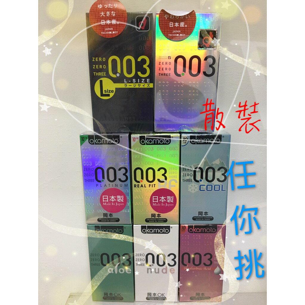 【MG】岡本 003 岡本系列 保險套 衛生套 岡本002 散裝