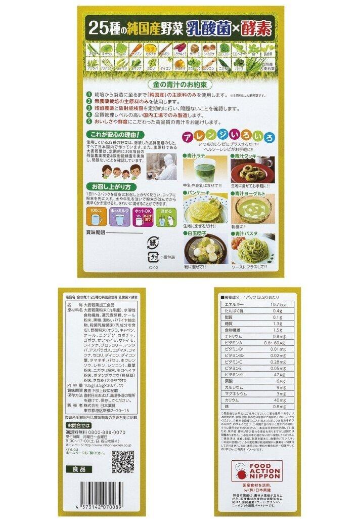 日本 九州產 大麥若葉 金の青汁 乳酸菌酵素 3.5gx30包