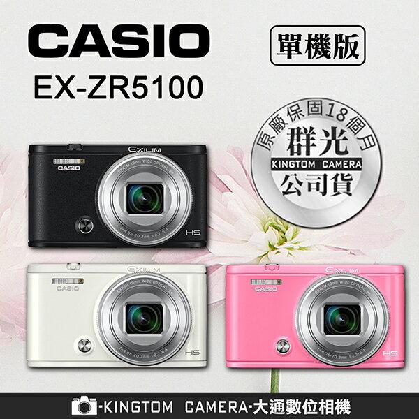 CASIO ZR5100 最新美顏機 送原廠皮套 單機版 群光公司貨 24期零利率