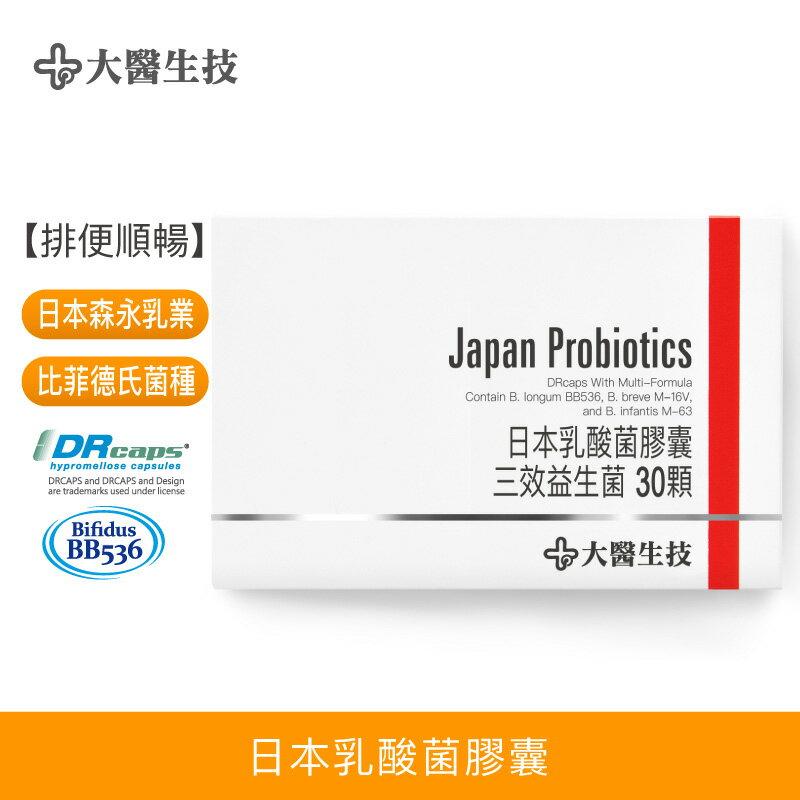 日本乳酸菌膠囊(30顆/盒)➠森永菌種定殖力高│抗酸專利膠囊健康保護更全面