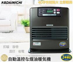 大日DAINICHI智能溫控煤油電暖器 (FW-371LET/鉑金棕)原廠公司貨 贈 電動加油槍+防塵套