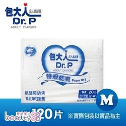 預購-包大人 防漏護膚 成人紙尿褲 M20Px6包/箱 特級乾爽升級版[114933]