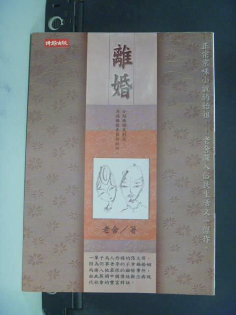 【書寶二手書T8/文學_LCT】離婚_老舍