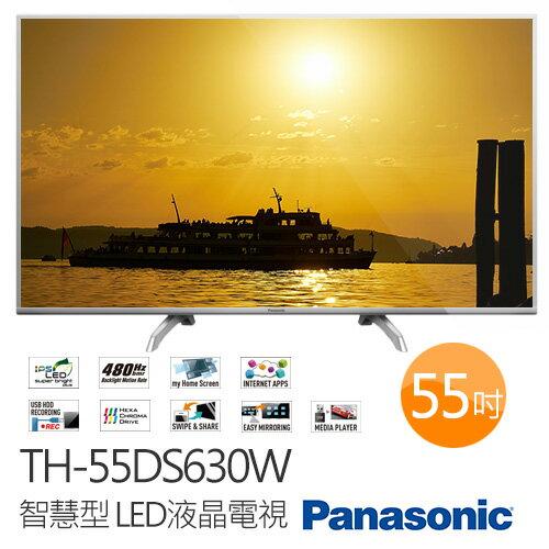 《送精緻桌裝》Panasonic 國際牌 TH-55DS630W 55吋 智慧型 LED液晶電視