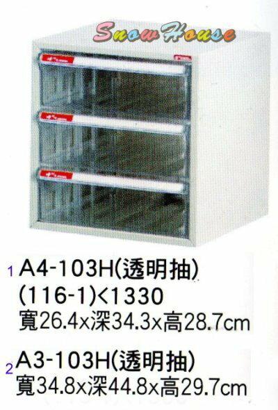 ╭☆雪之屋居家生活館☆╯306-09/10 A4-103H透明抽屜/公文櫃/資料櫃/置物櫃/收納櫃(3格)