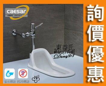 【東益氏】CAESAR凱撒蹲式馬桶腳踏快沖蹲便C1250 / BF447-69.5±0.5cm 另售單體馬桶 洗臉盆