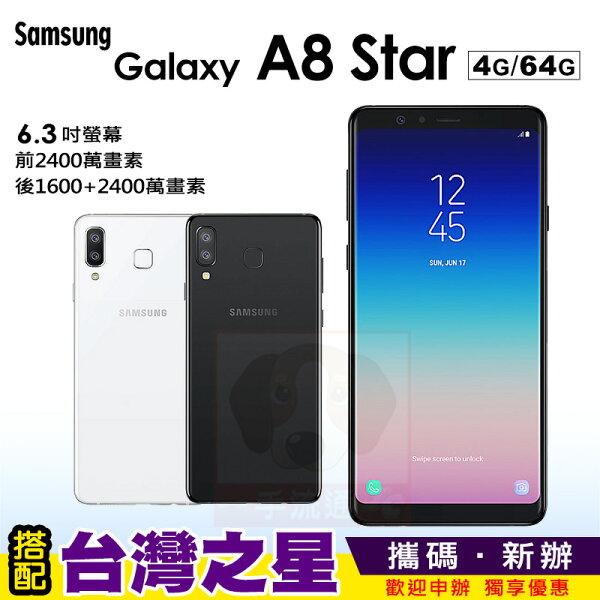 SamsungGalaxyA8Star攜碼台灣之星4G上網月租方案手機優惠