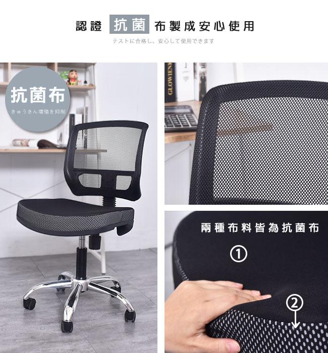 抗菌 / 防臭 / 電腦椅 Canon 獨家日本大和抗菌防臭 鐵腳電腦椅 / 辦公椅【A08760】凱堡家居 6