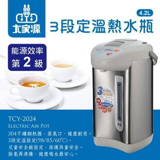 【大家源】4.2L不鏽鋼三段定溫熱水瓶/TCY-2024