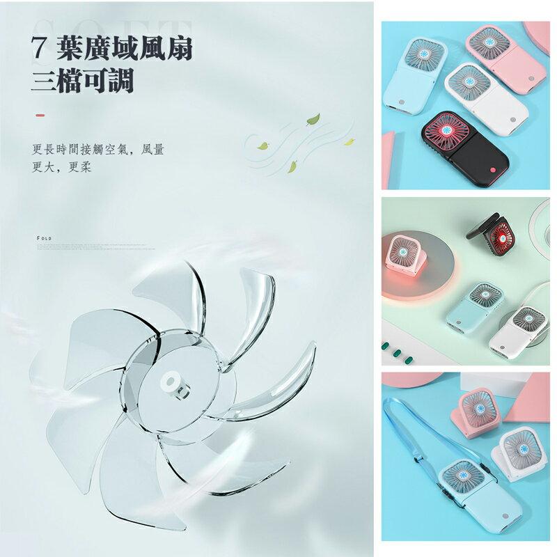 台灣現貨 2020新款 風扇 掛脖風扇 迷你小風扇 折疊風扇 USB 小風扇 可折疊 充電 手持 方便攜帶 超長使用時間 5