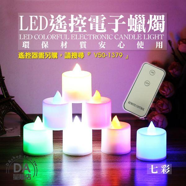 《DA量販店》遙控 七彩 LED 電子 蠟燭 造型燈 求婚 活動 環保 不含遙控器(V50-1378)
