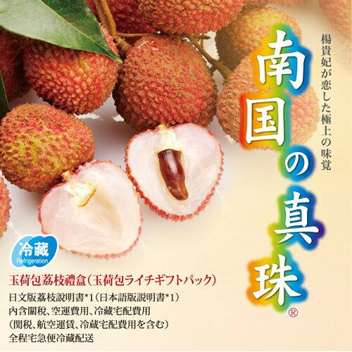 【產地直送日本】玉荷包荔枝禮盒3KG 玉荷包ライチギフトパック 3KG