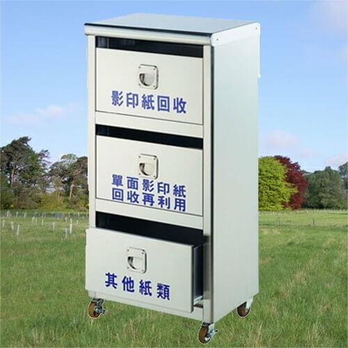 【企隆 圍欄 飯店用品】 資源回收 清潔 整理 垃圾桶 清潔箱 G313 不銹鋼紙類回收箱 (1200運費)