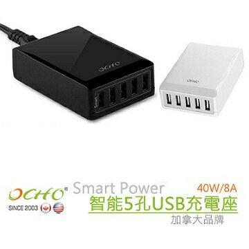 OCHO 5孔8A智能Smart IC USB充電座(黑,白)