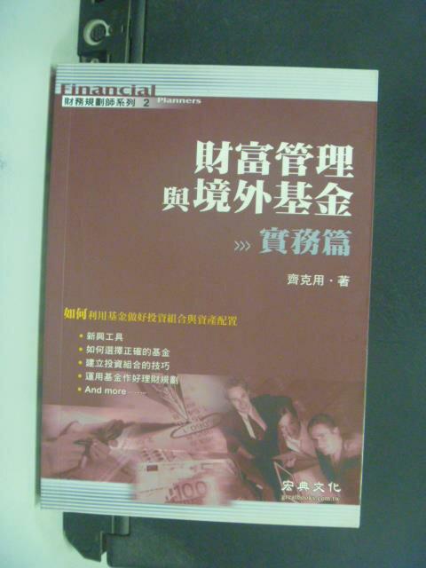 【書寶二手書T5/財經企管_GEM】財富管理與境外基金 實務篇_齊克用
