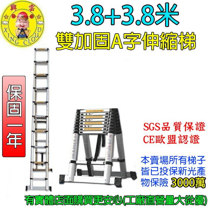 ☆︵興雲網購︵☆【8014】3.8米+3.8米加固型 帶平衡桿A字型伸縮梯 粗管鋁梯 梯 樓梯 梯子