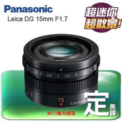 "Panasonic松下 Leica DG 15mm F1.7 盒裝 黑色 ██ 9/17現貨在庫中 ██ 免運優惠中 ██ ""正經800"""