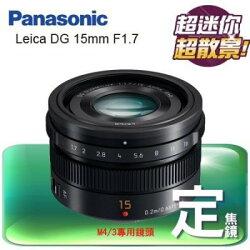 "Panasonic松下 Leica DG 15mm F1.7 盒裝 黑色 ██ 現貨中 ██ ""正經800"""