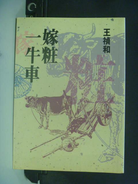 【書寶二手書T7/一般小說_GRV】嫁妝一牛車_王禎和