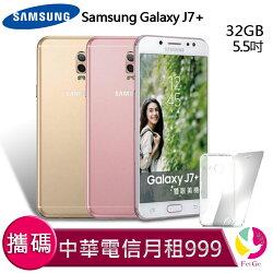 Samsung Galaxy J7+攜碼至中華電信 4G 月繳999手機$ 1元 【贈9H鋼化玻璃保護貼*1+氣墊空壓殼*1】